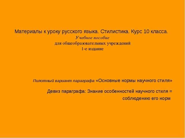 Материалы к уроку русского языка. Стилистика. Курс 10 класса. Учебное пособие...