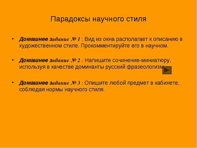 Парадоксы научного стиля Домашнее задание № 1 : Вид из окна располагает к опи...