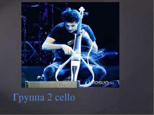 Группа 2 cello