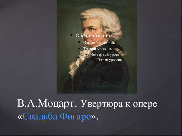 В.А.Моцарт. Увертюра к опере «Свадьба Фигаро».