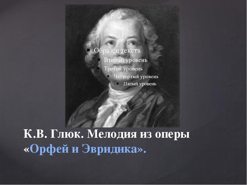 К.В. Глюк. Мелодия из оперы «Орфей и Эвридика».