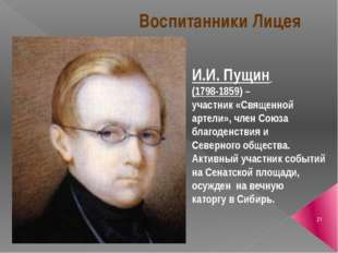 Воспитанники Лицея И.И. Пущин (1798-1859) – участник «Священной артели», член