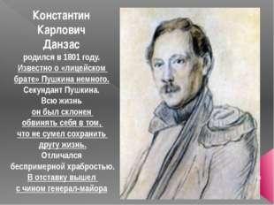Константин Карлович Данзас родился в 1801 году. Известно о «лицейском брате»