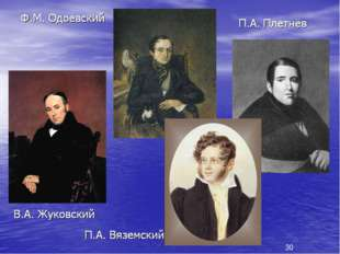 Батюшков Константин Николаевич Карамзин Николай Михайлович Вяземский Петр Анд
