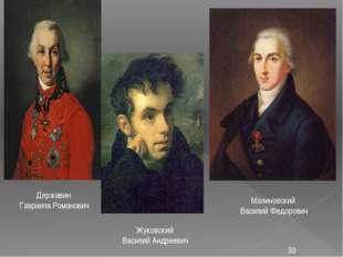 Малиновский Василий Федорович Жуковский Василий Андреевич Державин Гавриила Р