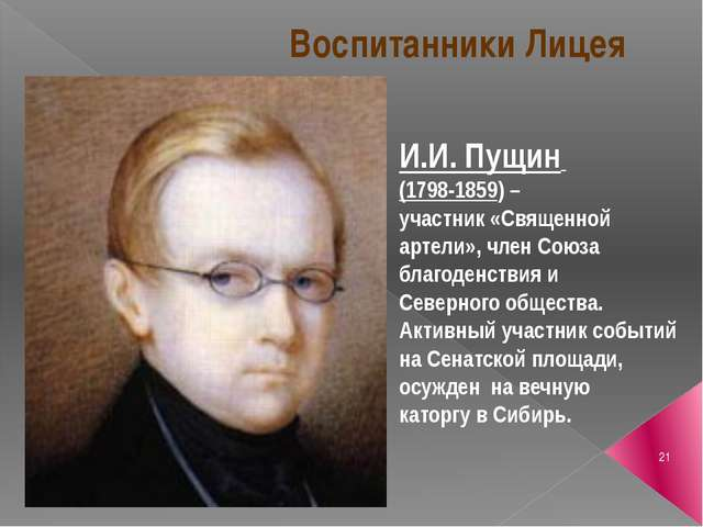 Воспитанники Лицея И.И. Пущин (1798-1859) – участник «Священной артели», член...