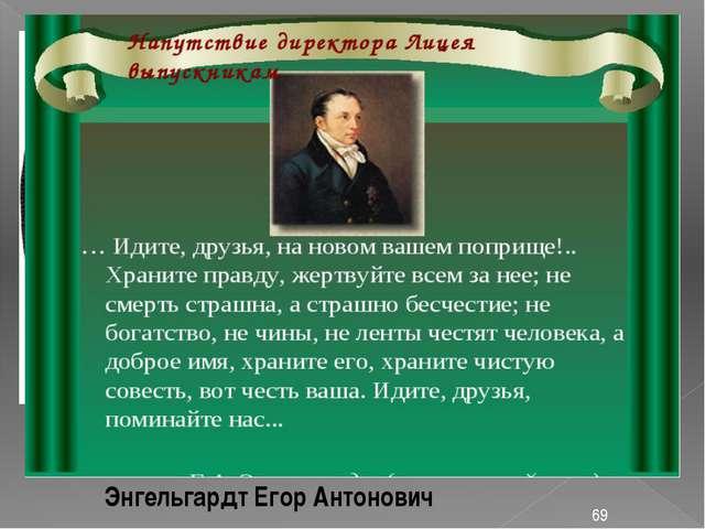Энгельгардт Егор Антонович