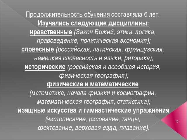 Продолжительность обучения составляла 6 лет. Изучались следующие дисциплины:...