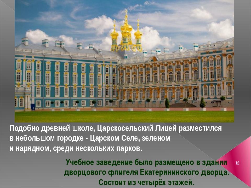Учебное заведение было размещено в здании дворцового флигеля Екатерининского...