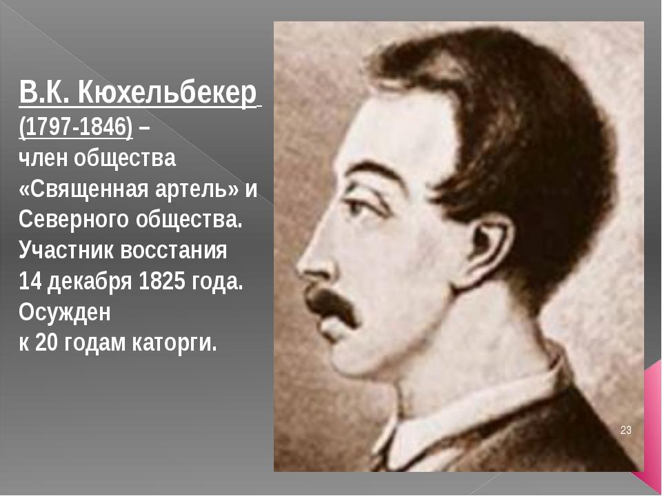 В.К. Кюхельбекер (1797-1846) – член общества «Священная артель» и Северного о...