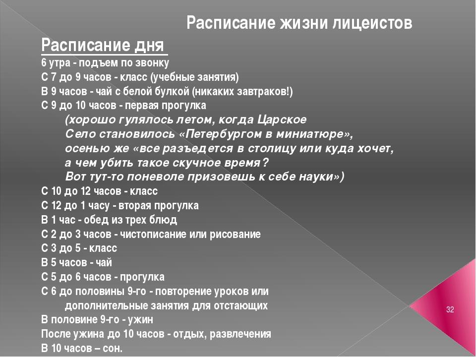Расписание жизни лицеистов Расписание дня 6 утра - подъем по звонку С 7 до 9...