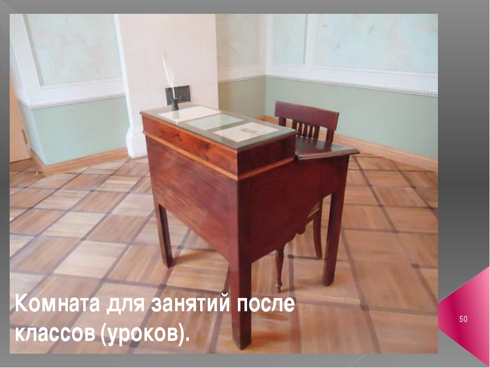 Комната для занятий после классов (уроков).
