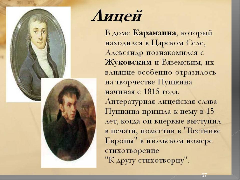 Великий русский поэт и писатель александр сергеевич пушкин родился в москве 6 июня почему написано для детей а там