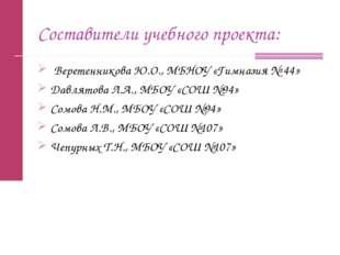 Составители учебного проекта: Веретенникова Ю.О., МБНОУ «Гимназия № 44» Давля