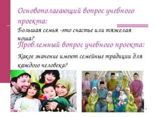 Проблемный вопрос учебного проекта: Какое значение имеют семейные традиции дл