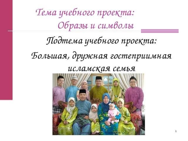 Тема учебного проекта: Образы и символы Подтема учебного проекта: Большая, д...