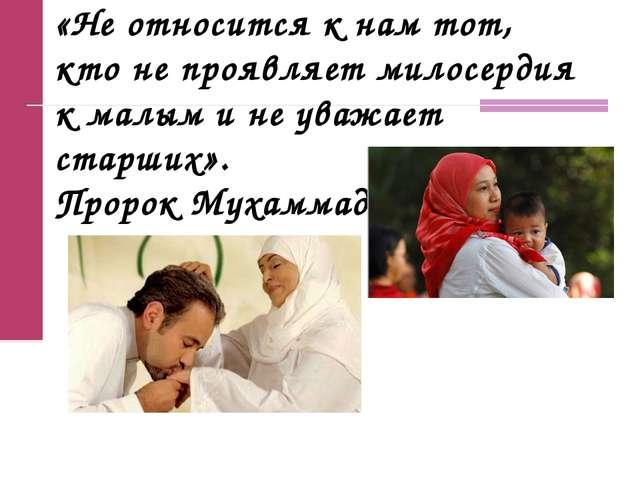 «Не относится к нам тот, кто не проявляет милосердия к малым и не уважает ста...