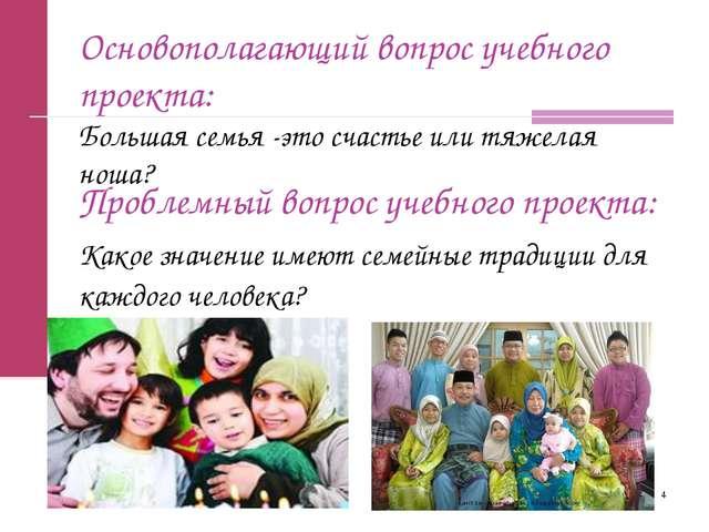 Проблемный вопрос учебного проекта: Какое значение имеют семейные традиции дл...