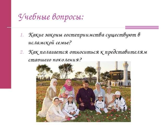 Учебные вопросы: Какие законы гостеприимства существуют в исламской семье? Ка...