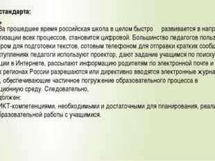 Из профстандарта: За прошедшее время российская школа в целом быстро развивае