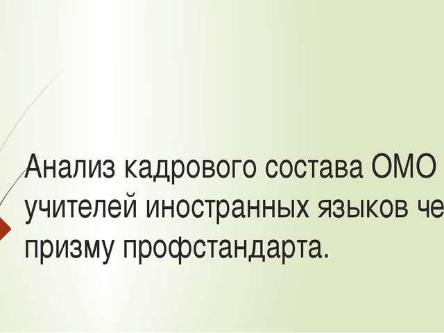 Анализ кадрового состава ОМО учителей иностранных языков через призму профста...