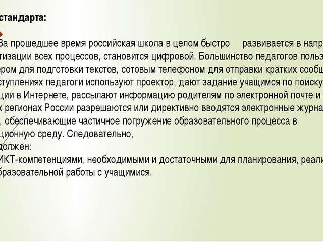 Из профстандарта: За прошедшее время российская школа в целом быстро развивае...