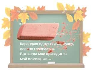 У меня в пенале кубик розового цвета. Но совсем это не жвачка, это не конфета