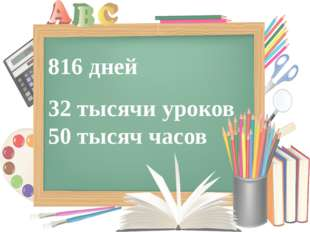 816 дней 32 тысячи уроков 50 тысяч часов