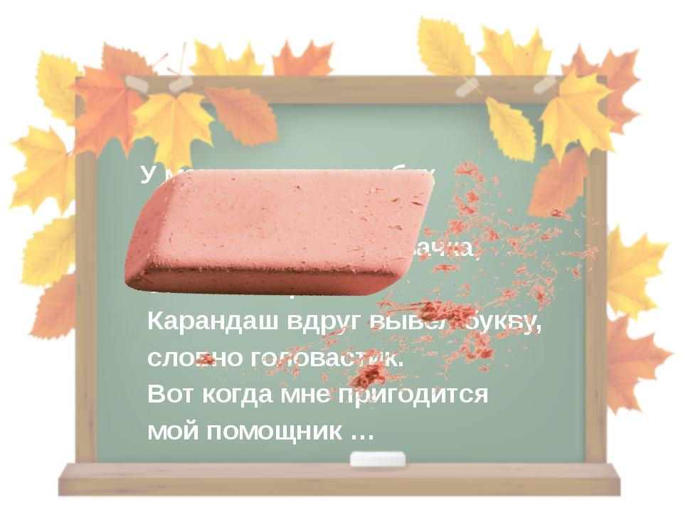 У меня в пенале кубик розового цвета. Но совсем это не жвачка, это не конфета...