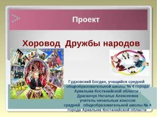 Проект Гудзовский Богдан, учащийся средней общеобразовательной школы № 4 гор