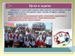 Цели и задачи Знакомство с культурами народов мира помогает детям понять, чт