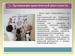 Организация практической деятельности Проект будет осуществляться в три этап