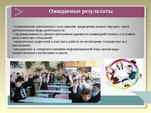 Ожидаемые результаты ознакомление школьников с культурными традициями разных