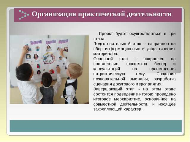 Организация практической деятельности Проект будет осуществляться в три этап...