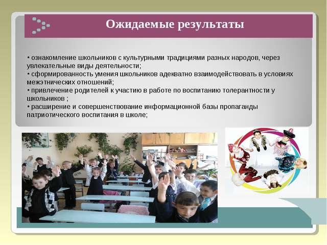 Ожидаемые результаты ознакомление школьников с культурными традициями разных...