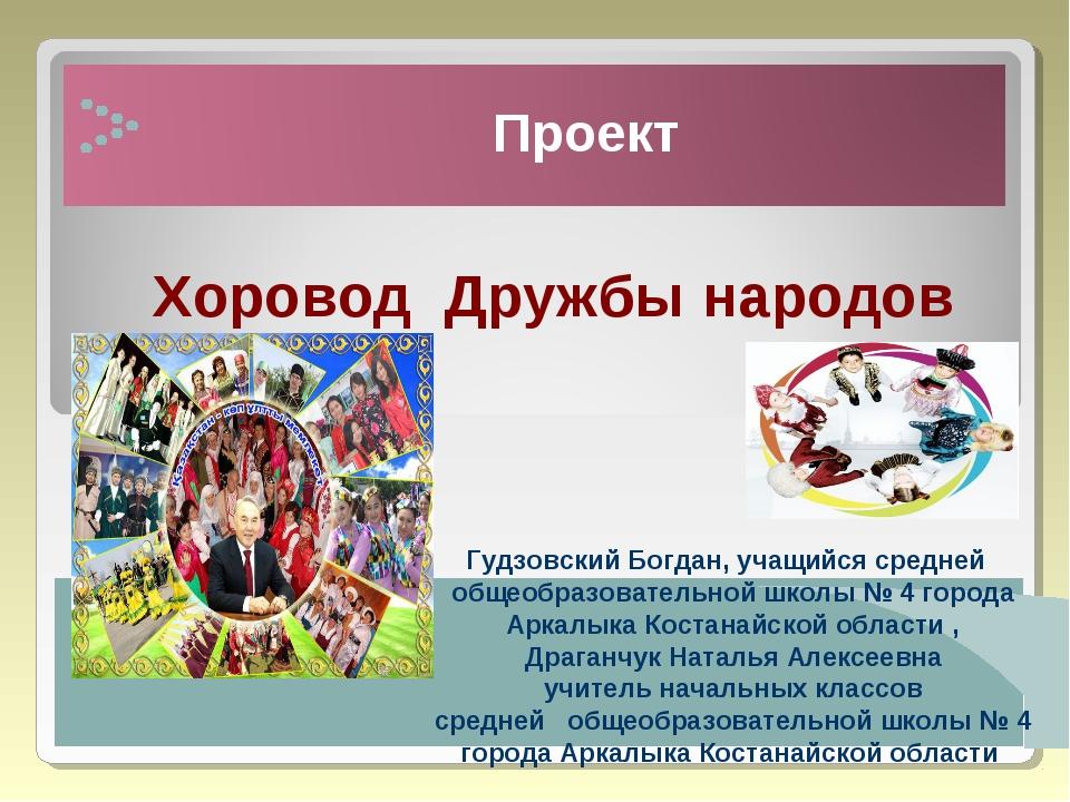 Проект Гудзовский Богдан, учащийся средней общеобразовательной школы № 4 гор...
