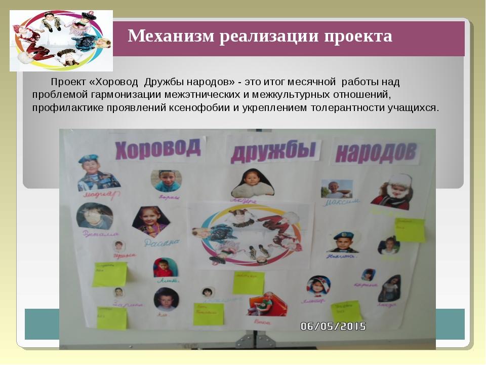 Механизм реализации проекта Проект «Хоровод Дружбы народов» - это итог месяч...