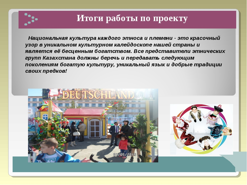 Итоги работы по проекту Национальная культура каждого этноса и племени - это...