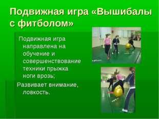 Подвижная игра «Вышибалы с фитболом» Подвижная игра направлена на обучение и