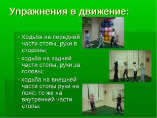Упражнения в движение: - Ходьба на передней части стопы, руки в стороны; - хо