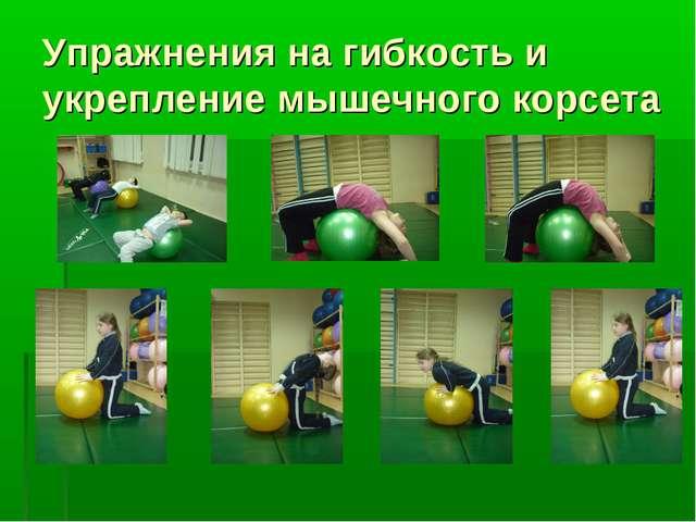 Упражнения на гибкость и укрепление мышечного корсета