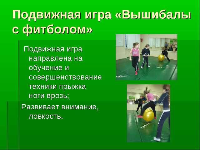 Подвижная игра «Вышибалы с фитболом» Подвижная игра направлена на обучение и...