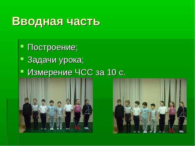 Вводная часть Построение; Задачи урока; Измерение ЧСС за 10 с.