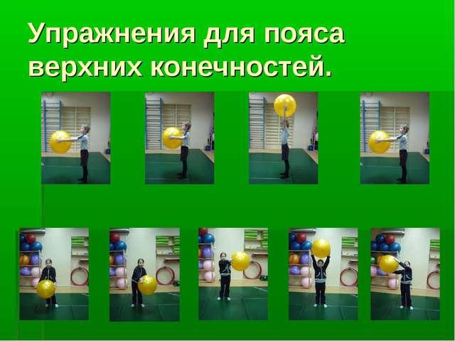 Упражнения для пояса верхних конечностей.