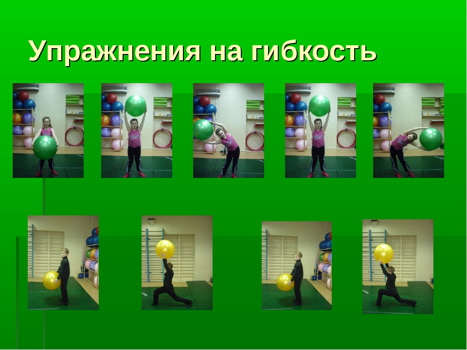 Упражнения на гибкость