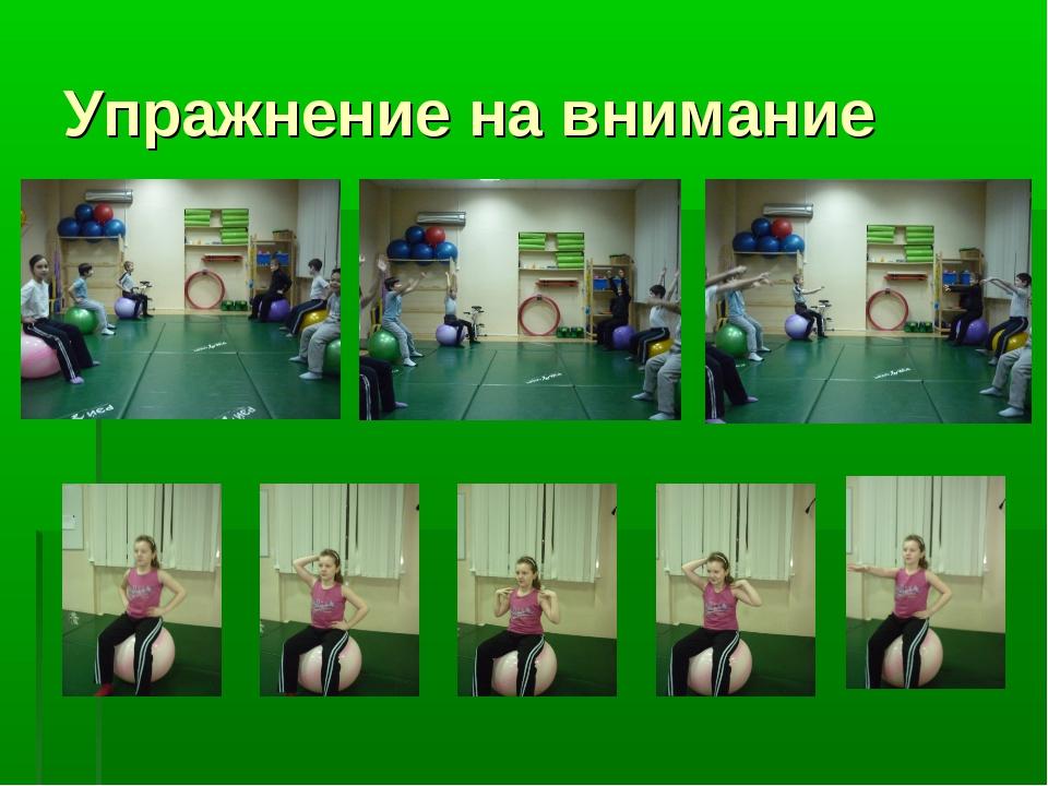 Упражнение на внимание