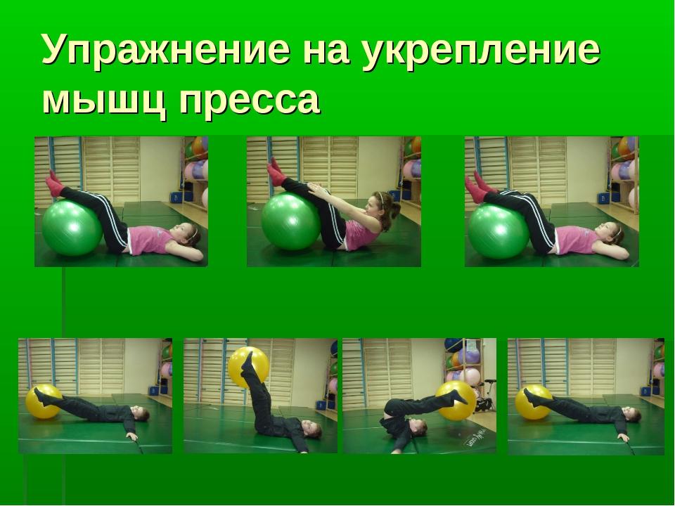 Упражнение на укрепление мышц пресса