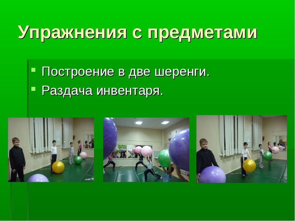 Упражнения с предметами Построение в две шеренги. Раздача инвентаря.