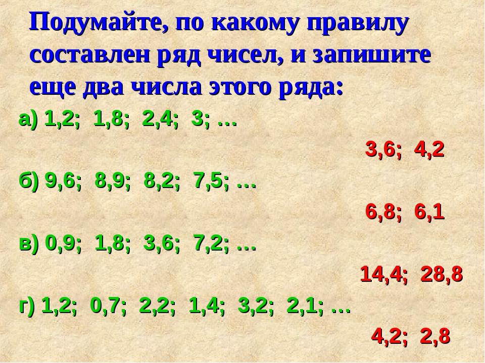 Подумайте, по какому правилу составлен ряд чисел, и запишите еще два числа эт...