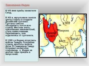 В VIII веке арабы захватили Синд. В XIII в. мусульмане заняли центр страны и